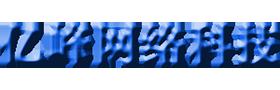 济宁网络公司|济宁网络推广|济宁网站制作|微信公众号办理|百度优化推广|百度爱采购哪家好-亿峰科技